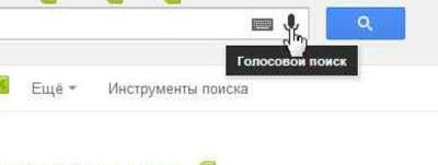 Голосовой поиск на русском языке в Google Chrome версии 27 с главной страницы Google