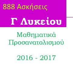 Μαθηματικά Προσανατολισμού Γ΄ Λυκείου 2016 - 2017