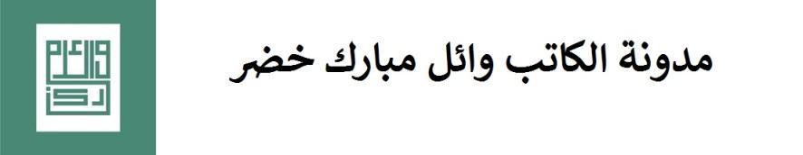مدونة الكاتب وائل مبارك خضر