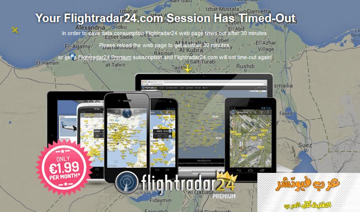 شرح كيفية الحصول علي رادار حقيقي لرصد حركة الطائرات لحظة بلحظة حول العالم