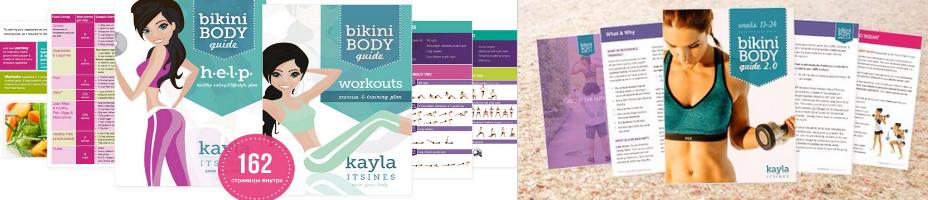 Bikini Body Guide HELP Nutrition by Kayla Itsines Torrent
