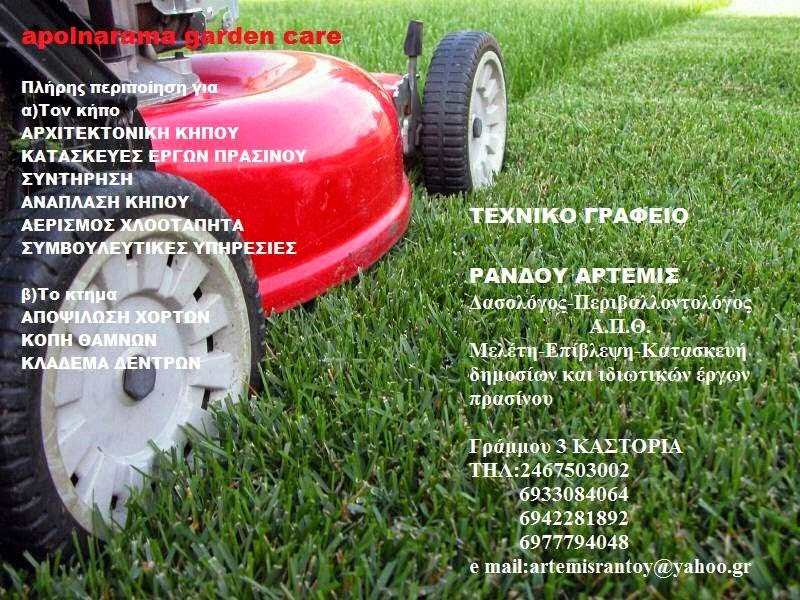 apolnarama  garden care