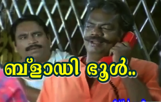 bloody fool - Salim kumar - Maayavi movie Malayalam Comedy Dialogues
