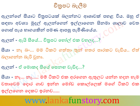Sinhala Jokes-Film View