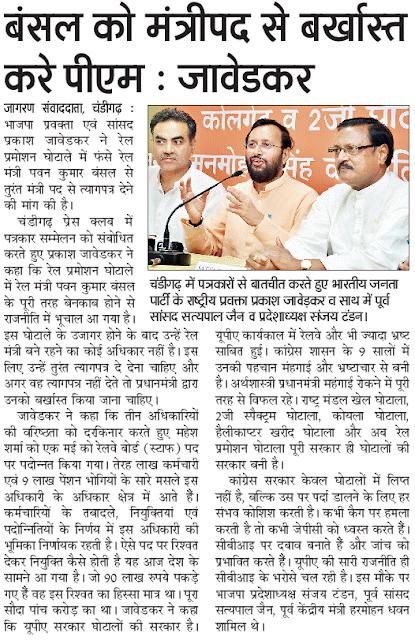 चंडीगढ़ में पत्रकारों से बातचीत करते हुए भारतीय जनता पार्टी के राष्ट्रीय प्रवक्ता प्रकाश जावड़ेकर व साथ में पूर्व सांसद सत्य पाल जैन व अन्य नेता।