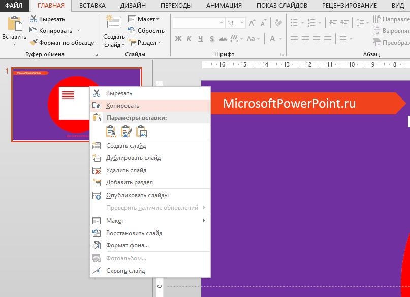 Как вставить слайд в PowerPoint (копировать из другой презентации или создать новый)