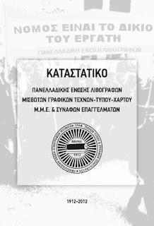 Καταστατικό Πανελλαδικής Ένωσης Λιθογράφων