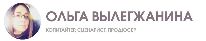 Ольга Вылегжанина - копирайтер, сценарист, продюсер