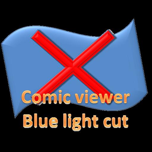 漫画の青色光を遮断イメージ