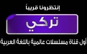 تردد ,قناة تايم تركى ,قناة المسلسلات التركية الجديدة على نايل سات 2013
