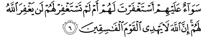 Surat Al-Munafiqun ayat 6