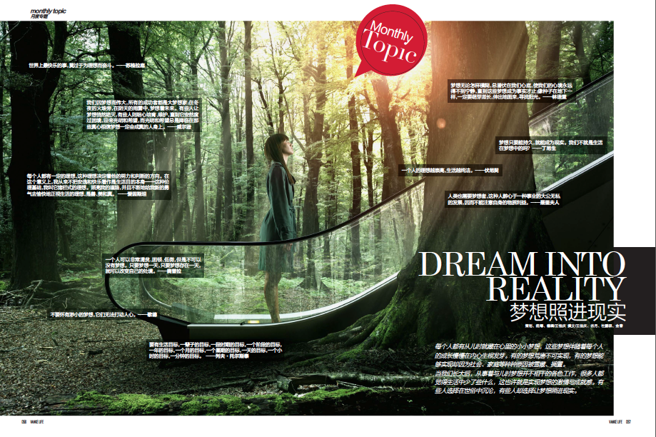 Photographer Kate Branch published in the magazine Vanke Life