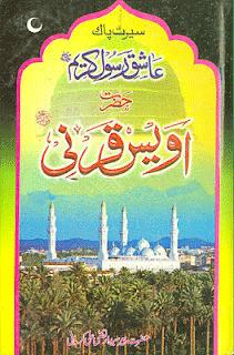 Ashiqu_e_Rasool Hazrat Awais Qarni (R.A)