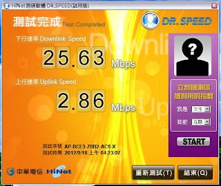 中華電信 網路測速軟體