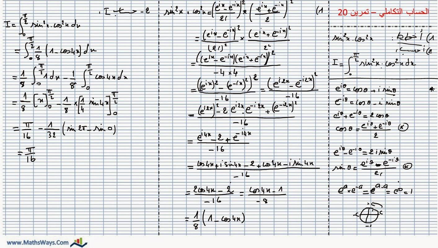 سلسلة حساب التكامل - س 20- Calcul d'intégrale