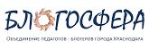 Объединение педагогов - блогеров Краснодара