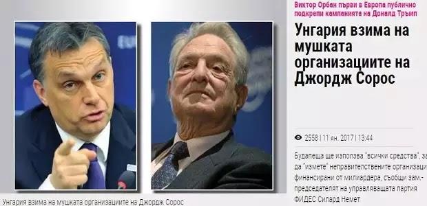 Η Ουγγαρία θα 'ξηλώσει' όλες τις ΜΚΟ που χρηματοδοτούνται από τον Σόρος