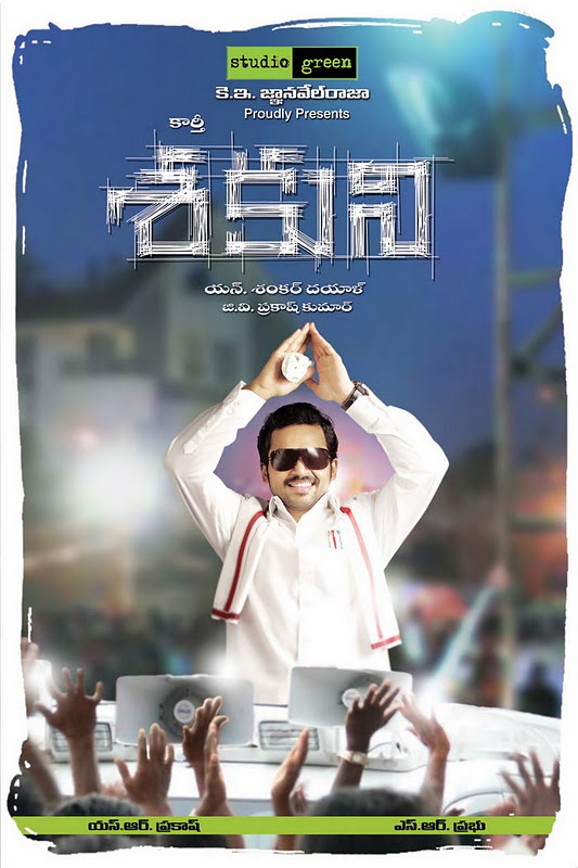 Telugu New Movie All Mp3 Free Naa Songs Download