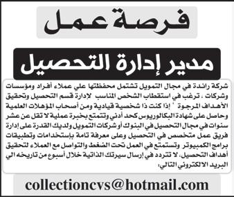 وظائف خالية فى جريدة الوطن الكويت 2-11-2014