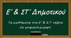 31ο ΔΗΜΟΤΙΚΟ ΣΧΟΛΕΙΟ ΠΕΡΙΣΤΕΡΙΟΥ