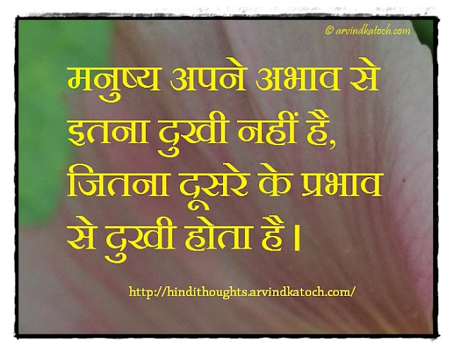 Hindi Thought, Image, Quote, unhappy, मनुष्य, अभाव, sacristy, influence,