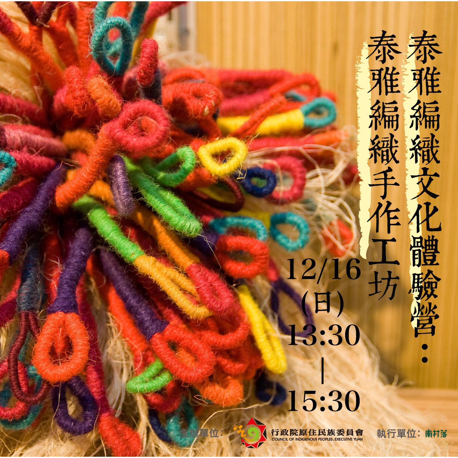 泰雅編織文化體驗營 泰雅編織
