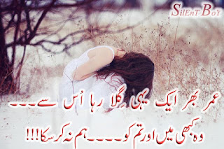Sad Poetry In Urdu Sms 2014 : Sad Poetry By Boy And Girl
