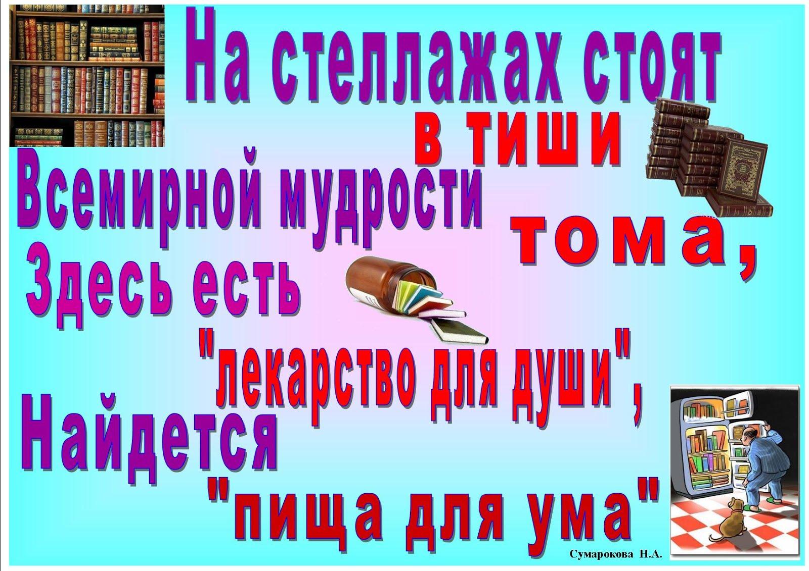 Плакат о книгах