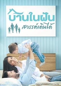 หนังสือ E-book สำหรับครอบครัวที่ควรจะมีไว้ครอบครอง วางจำหน่ายแล้ว