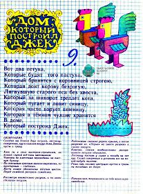 ПЕТУХИ. дом который построил джек веселые картинки (№9, 1987)