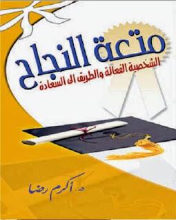 متعة النجاح - كتابي أنيسي