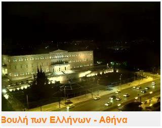 Βουλή των Ελλήνων - Αθήνα ζωντανές Web Κάμερες
