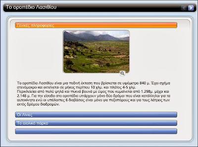 http://ebooks.edu.gr/modules/ebook/show.php/DSDIM-E100/533/3524,14454/extras/ged14_oporedio/index.html