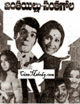 Vintha Illu Santha Gola 1975
