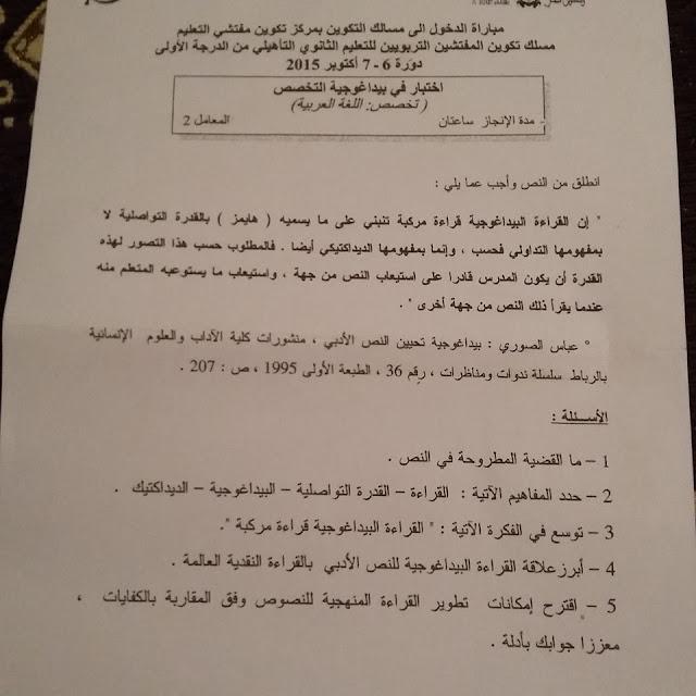 اختبارالتخصص اللغة العربية مباراة التفتيش الثانوي التأهيلي  دورة 6و7 اكتوبر 2015