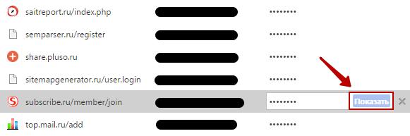 как узнать пароль через браузер chrome