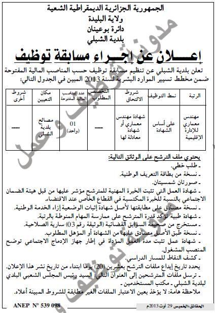 اعلان مسابقة توظيف في بلدية الشبلي دائرة بوعنان ولاية البليدة اوت 2013 002.jpg