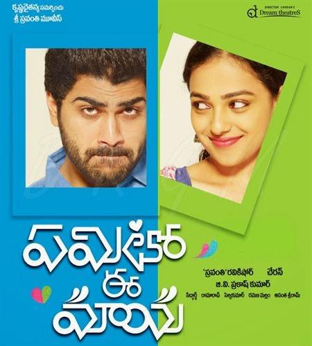 Yemito Ee Maaya Telugu Songs