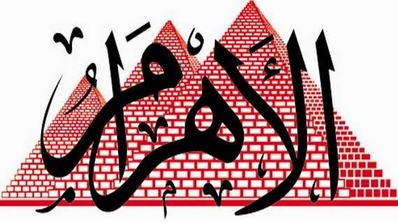 اعلانات وظائف الاهرام للجميع بالقطاع الحكومى والخاص داخل وخارج مصر 3 أبريل 2015