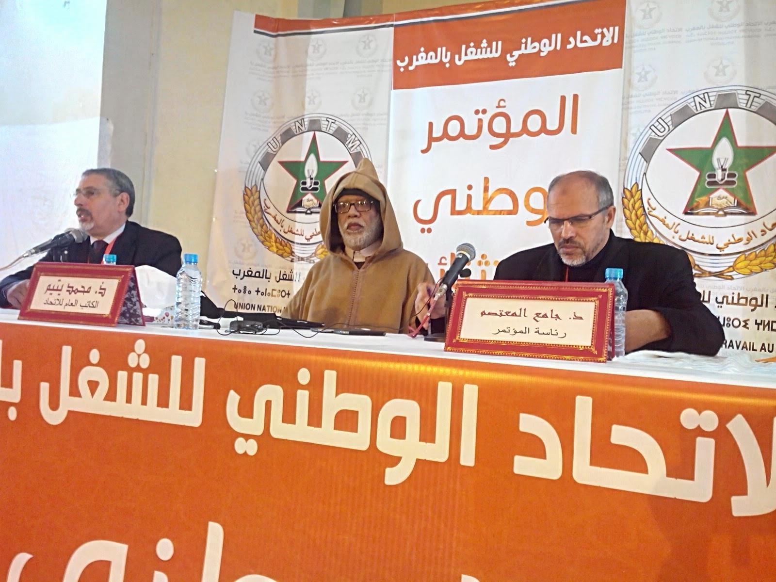 الاتحاد الوطني للشغل بالمغرب يصادق على تعديلات في قوانينه بالمؤتمر الاستثنائي بالقنيطرة