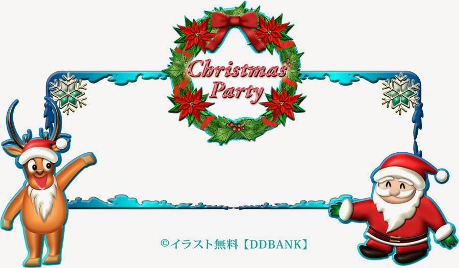 クリスマスパーティの飾り枠イラスト