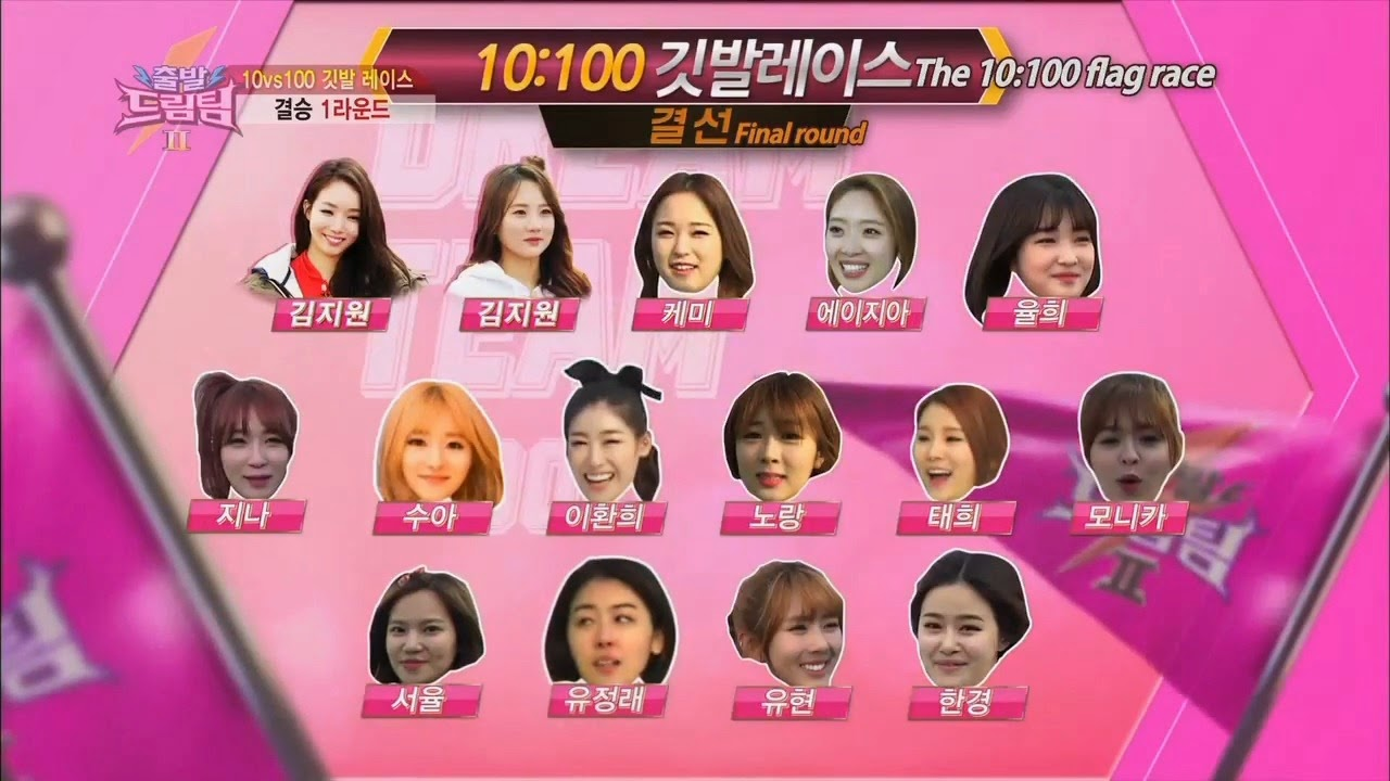 Dream Team II 100 Idols Top 15