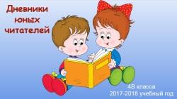 Читательский дневник 4 В класса