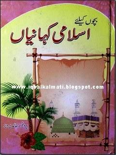 Bachon Ki Liye Islami Kahaniyan