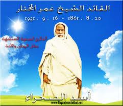 """السيّد عُمر بن مختار بن عُمر المنفي الهلالي (20 أغسطس 1858 - 16 سبتمبر 1931)، الشهير بعمر المُختار، المُلقب بشيخ الشهداء، وشيخ المجاهدين، وأسد الصحراء، هو قائد أدوار السنوسية في ليبيا،وأحد أشهر المقاومين العرب والمسلمين. ينتمي إلى بيت فرحات من قبيلة منفة الهلالية التي تنتقل في بادية برقة.  مُقاوم ليبي حارب قوات الغزو الإيطالية منذ دخولها أرض ليبيا إلى عام 1911. حارب الإيطاليين وهو يبلغ من العمر 53 عامًا لأكثر من عشرين عامًا في عدد كبير من المعارك، إلى أن قُبض عليه من قِبل الجنود الطليان، وأجريت له محاكمة صوريّة انتهت بإصدار حكم بإعدامه شنقًا، فنُفذت فيه العقوبة على الرغم من أنه كان كبيرًا عليلًا، فقد بلغ في حينها 73 عامًا وعانى من الحمّى. وكان الهدف من إعدام عمر المُختار إضعاف الروح المعنويَّة للمقاومين الليبيين والقضاء على الحركات المناهضة للحكم الإيطالي، لكن النتيجة جاءت عكسيَّة، فقد ارتفعت حدَّة الثورات، وانتهى الأمر بأن طُرد الطليان من البلاد.  مـــــــــــا ذا حلّ بغراتسياني زعيم الفاشية الإيطاليّة و ماذا حدث له في مقابلته لأسد الصحراء عمر المختار :   تلقى برقية مستعجلة من بنغازي مفادها إن عدوه اللدود عمر المختاروراء القضبان. فأصيب غراتسياني بحالة هستيرية كاد لا يصدق الخبر. فتارة يجلس على مقعده وتارة يقوم، وأخرى يخرج متمشياً على قدميه محدثاً نفسه بصوت عال، ويشير بيديه ويقول: """"صحيح قبضوا على عمر المختار؟ ويرد على نفسه لا، لا اعتقد."""" ولم يسترح باله فقرر إلغاء أجازته واستقل طائرة خاصة وهبط ببنغازي في نفس اليوم وطلب إحضار عمر المختارإلي مكتبه لكي يراه بأم عينيه.وصل غرسياني إلى بنغازي يوم 14 سبتمبر، وأعلن عن انعقاد """"المحكمة الخاصة"""" يوم 15 سبتمبر 1931م، وفي صبيحة ذلك اليوم وقبل المحاكمة رغب غرسياني في الحديث مع عمر المختار، يذكر غرسياني في كتابه (برقة المهدأة):وعندما حضر أمام مكتبي تهيأ لي أن أرى فيه شخصية آلاف المرابطين الذين التقيت بهم أثناء قيامي بالحروب الصحراوية. يداه مكبلتان بالسلاسل، رغم الكسور والجروح التي أصيب بها أثناء المعركة، وكان وجهه مضغوطا لأنه كان مغطيا رأسه (بالَجَرِدْ) ويجر نفسه بصعوبة نظراً لتعبه أثناء السفر بالبحر، وبالإجمال يخيل لي أن الذي يقف أمامي رجل ليس كالرجال له منظره وهيبته رغم أنه يشعر بمرارة الأسر، ها هو واقف أمام مكتبي نسأله ويجيب بصوت """