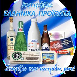 Στηρίζουμε τα Ελληνικά προϊόντα για να μειωθεί η ανεργία