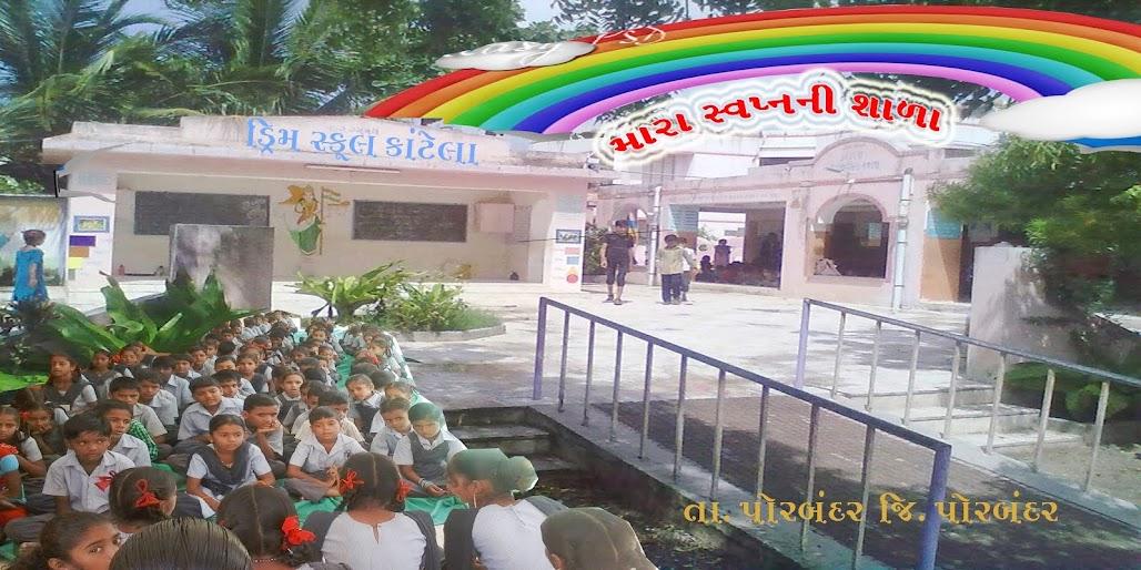 મારા સ્વપ્નની શાળા