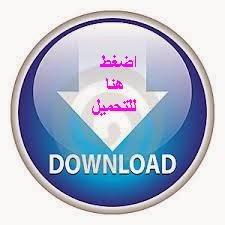 http://www.maghrawi.net/?taraf=Downloads&d_op=getit&lid=150