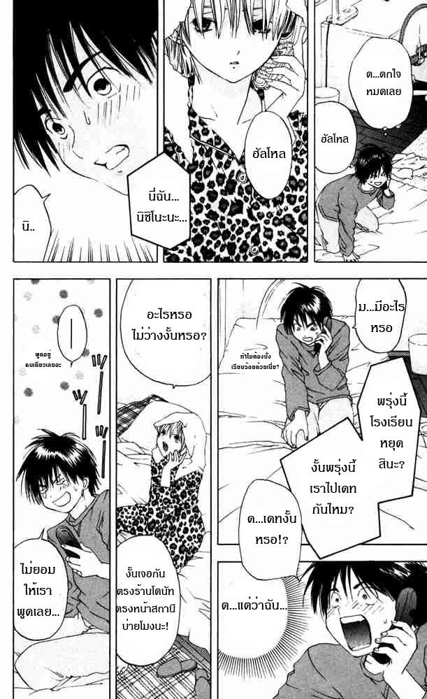อ่านการ์ตูน Ichigo100 15 ภาพที่ 6