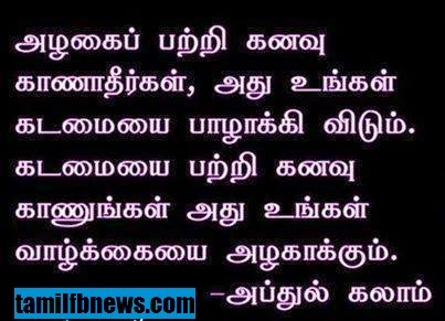 Abdul Kalam Motivational Quote about Life - Tamil Photos